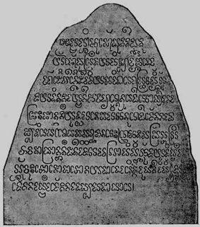 Bia đá Biên Hòa viết vào năm 1436