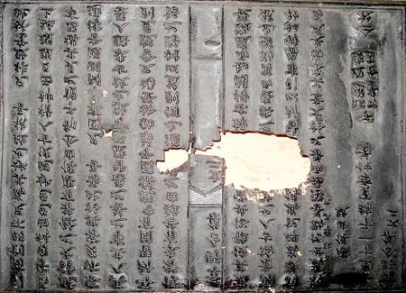 Mộc bản in thơ ca của Tuy Lý Vương (triều Nguyễn). Nguồn SGGP.
