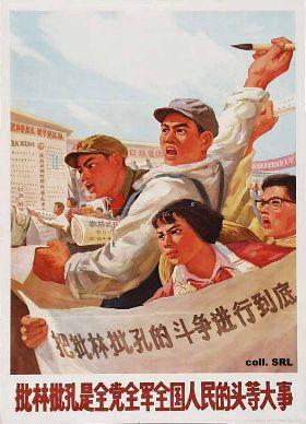 """Bích chương vận động """"phê Lâm, phê Khổng"""" năm 1974. Nguồn Wikipedia."""