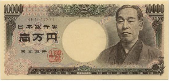 10000 yen, in hình triết gia Yukichi Fukuzawa, người sáng lập ĐH Keio. Nguồn Wikipedia.