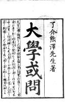 Daigaku Wakumon http://books.google.ca