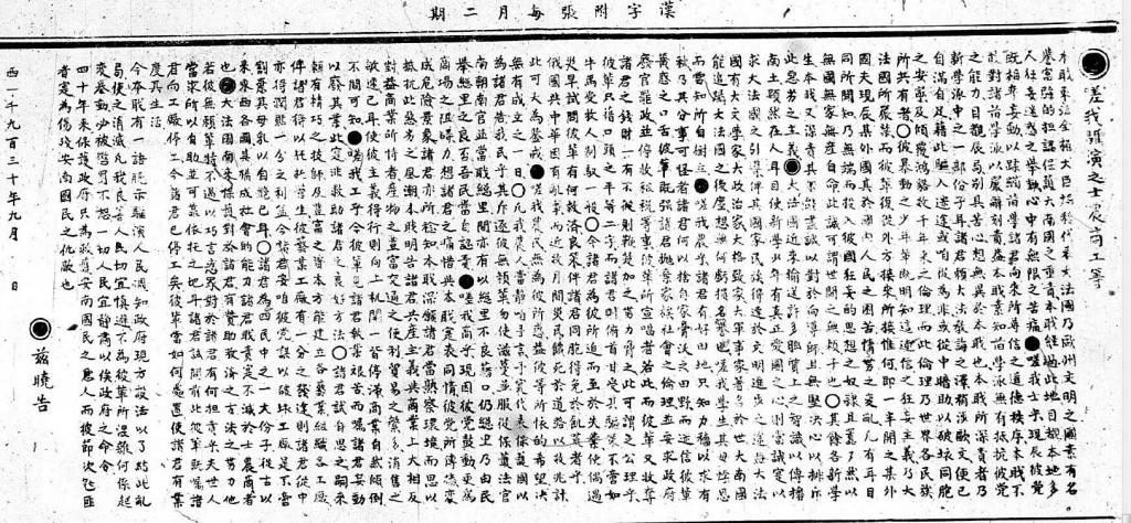 Bản tiếng Hán (Thanh Nghệ Tịnh Tân Văn