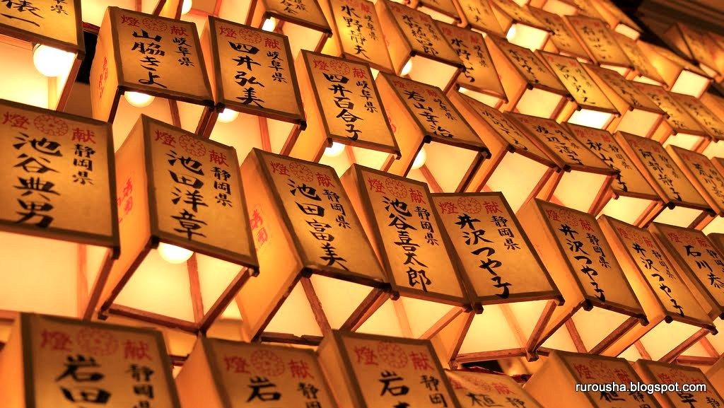Mitama Matsuri – Hơn 30.000 chiếc đèn lồng treo trên những búc tường cao hơn 10 m trong lễ hội treo đèn mùa hè để hàng ngàn du khách đến tưởng nhớ vong linh tổ tiên, dân quân đã chết trong chiến tranh Boshin (1867) - cuối đệ nhị thế chiến (1945).