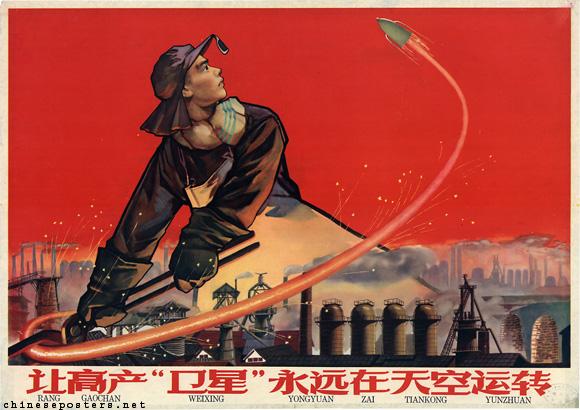 """Bích chương (11/1958) cổ động cho Bước Đại Nhảy Vọt: Nhượng cao sản """"vệ tinh"""" vĩnh viễn tại thiên không vận chuyển. Nguồn: Chongqing renmin chubanshe (重庆人民出版社)"""