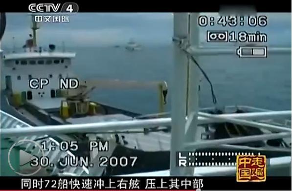 Sát hông. Nguồn : CCTV-4