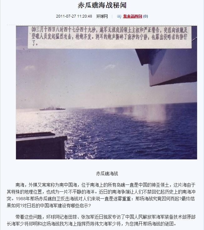 Hiện trường trận hải chiến Gạc ma. Nguồn: Hoàn cầu võng