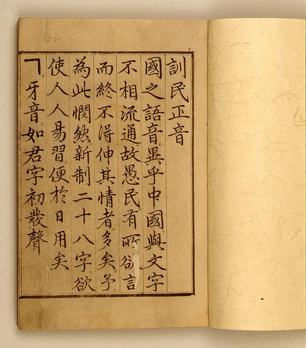 Tuyên ngôn của vua Thế Tông hay Thế Tông Đại Vương [Sejong, 世宗大王] về bảng chữ cái (Hangul) của Hàn Quốc vẫn viết bằng tiếng Hán cổ. Nguồn: Wikipedia.