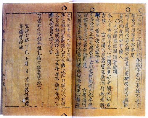 """Nguồn: """"Korean book-Jikji-Selected Teachings of Buddhist Sages and Seon Masters-1377"""" by Authored by Baegun Hwaseng (1289-1374), a master of Seon Buddhism in Korea, and published by his students, Seokchan and Daljam in 1377. - Bibliotheque Nationale de France. Source. Licensed under Public Domain via Wikimedia Commons - https://commons.wikimedia.org/wiki/File:Korean_book-Jikji-Selected_Teachings_of_Buddhist_Sages_and_Seon_Masters-1377.jpg#/media/File:Korean_book-Jikji-Selected_Teachings_of_Buddhist_Sages_and_Seon_Masters-1377.jpg"""