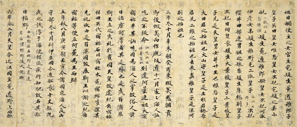 Nihon Shoki, một trang về lịch sử thế kỷ 8 của Nhật Bản viết bằng tiếng Trung. Nguồn: http://www.emuseum.jp/cgi/pkihon.cgi?SyoID=4&ID=w012&SubID=s000