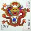 china_stamps_custom