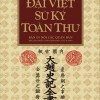 dai_viet_su_ky_toan_thu