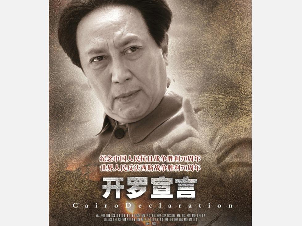 """Poster quảng cáo phim """"Tuyên Ngôn Khai La (Cairo)"""" để hình Mao Trạch Đông. Nguồn: http://sinosphere.blogs.nytimes.com/"""