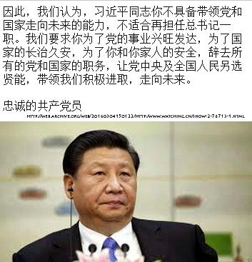 Thư yêu cầu Tập Cận Bình từ chức. Nguồn: http://web.archive.org/web/20160304150122/http:/www.watching.cn/show-2-76713-1.html