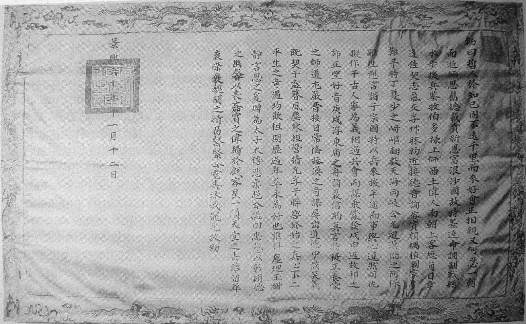 "Bởi Gia Long – 1799 document. Reproduction in Mantienne ""Monseigneur Pigneau de Behaine""., Phạm vi công cộng, https://commons.wikimedia.org/w/index.php?curid=4812406"