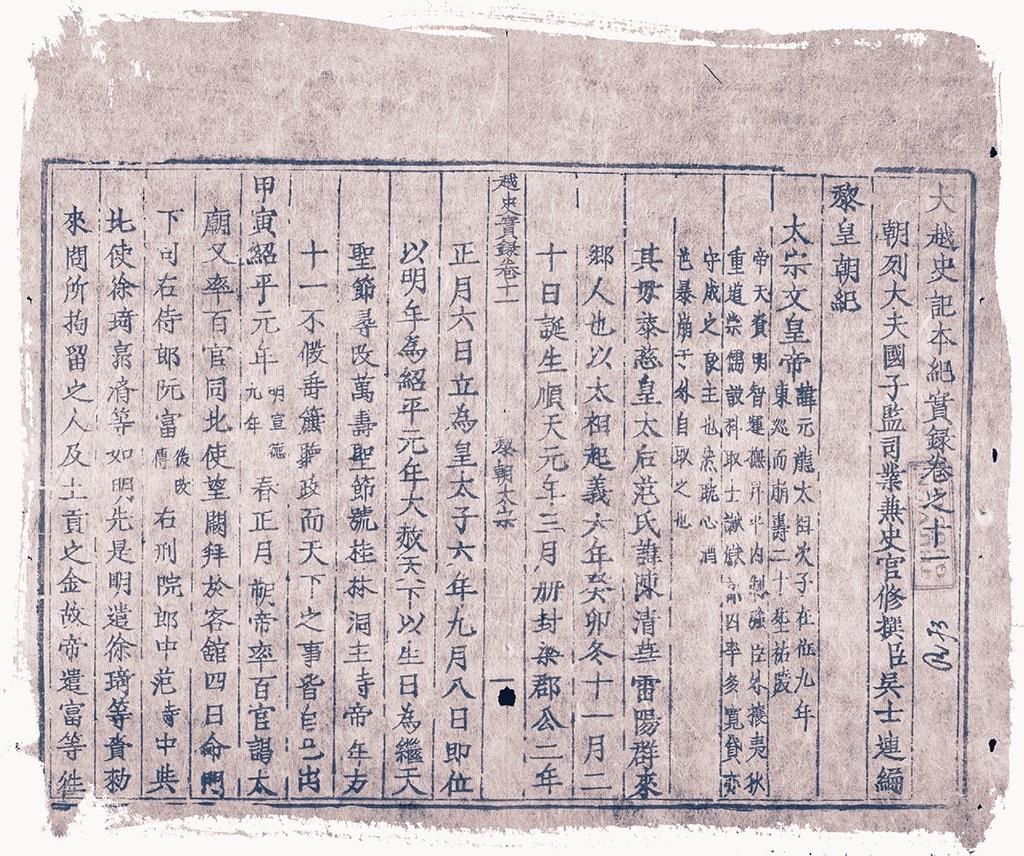 Một trang trong Đại Việt sử ký Toàn thư. Nguồn: Wikipedia.org