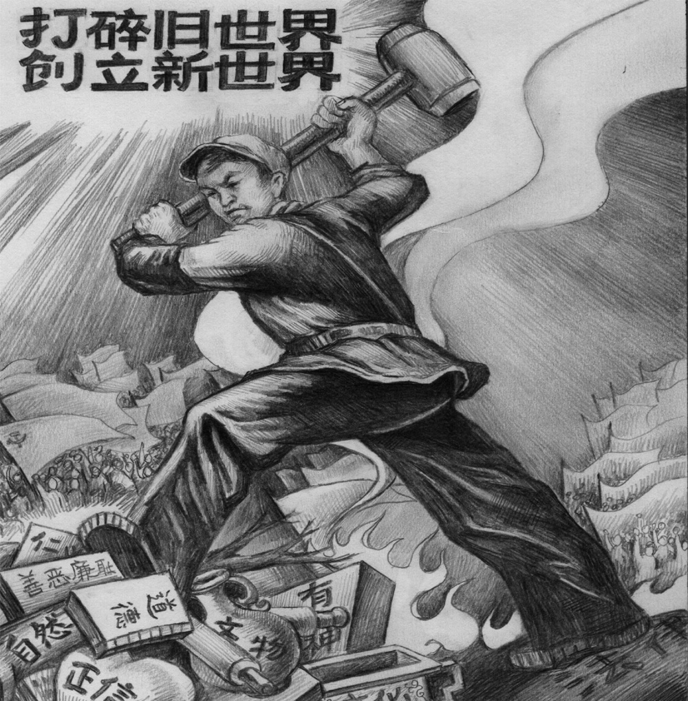 """Tranh cổ động thời Cách mạng Văn hoá: """"Đập tan thế giới cũ, xây một thế giới mới"""". Nguồn: OntheNet"""
