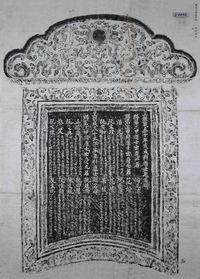 Văn bia đề danh Tiến sĩ Mậu Tuất, Thành Thái thứ 10 (1898). Nguồn: hannom.vass.gov.vn